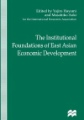 The Institutional Foundations of East Asian Economic Development
