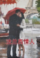 My French Lovers (Simplified Chinese Edition)